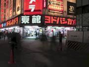 Watch free video Tokyo