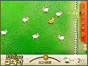 Play Sheep shepherd Game