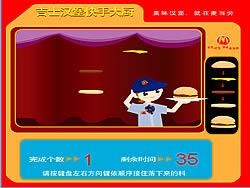 Cheeseburger game